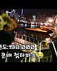 http://7-star.net/data/apms/video/youtube/thumb-yCs-8Gf31-U_80x100.jpg